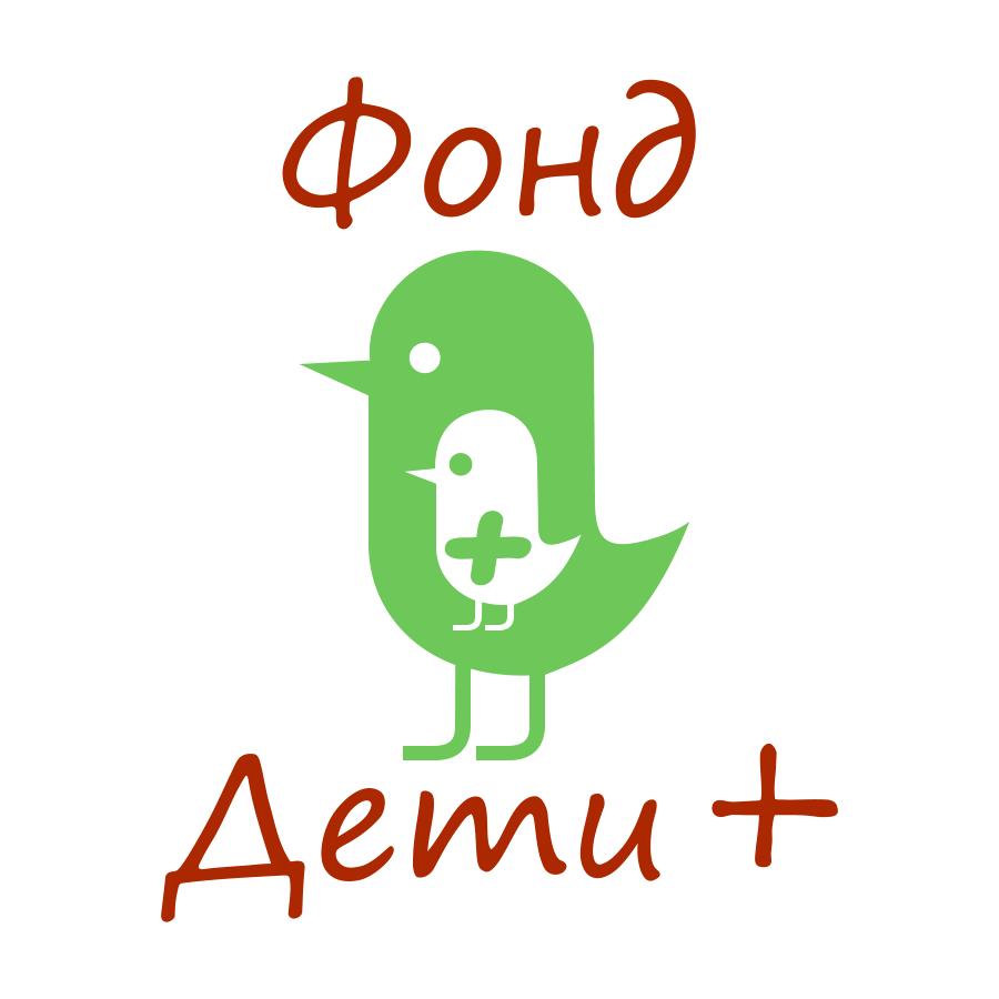 БЛАГОТВОРИТЕЛЬНЫЙ ФОНД «ДЕТИ+»